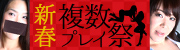 「新春」複数プレイ祭り