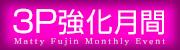 3P強化月間!!
