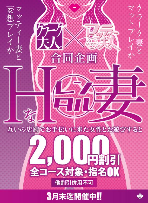 札幌,すすきの,風俗-ハレ系-