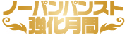 ノーパンパンスト強化月間〜天国モード